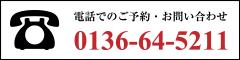 TEL:0136-64-5211
