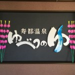 本日、湯出神社お祭りです^ ^